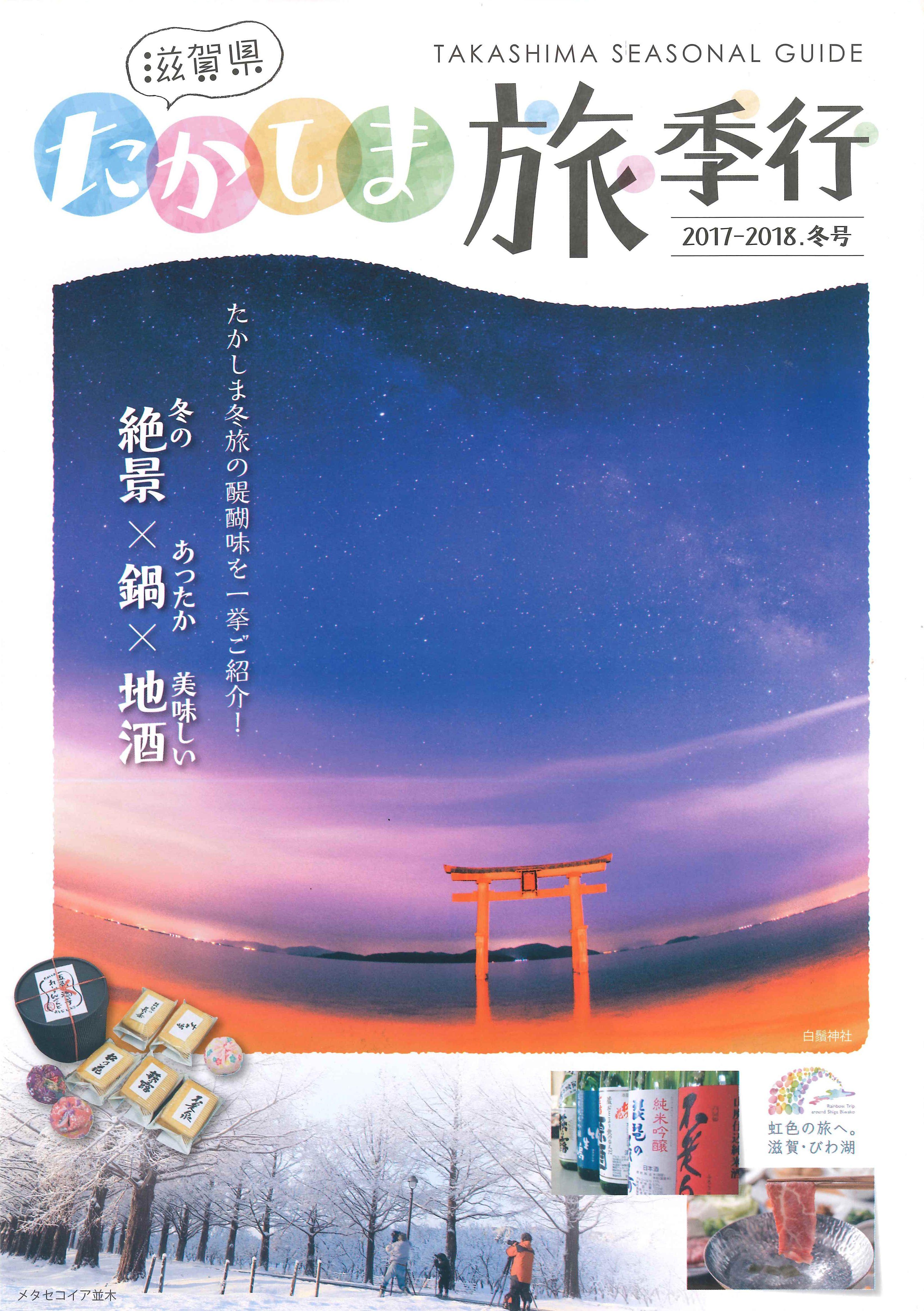 たかしま旅季行2017-18冬号