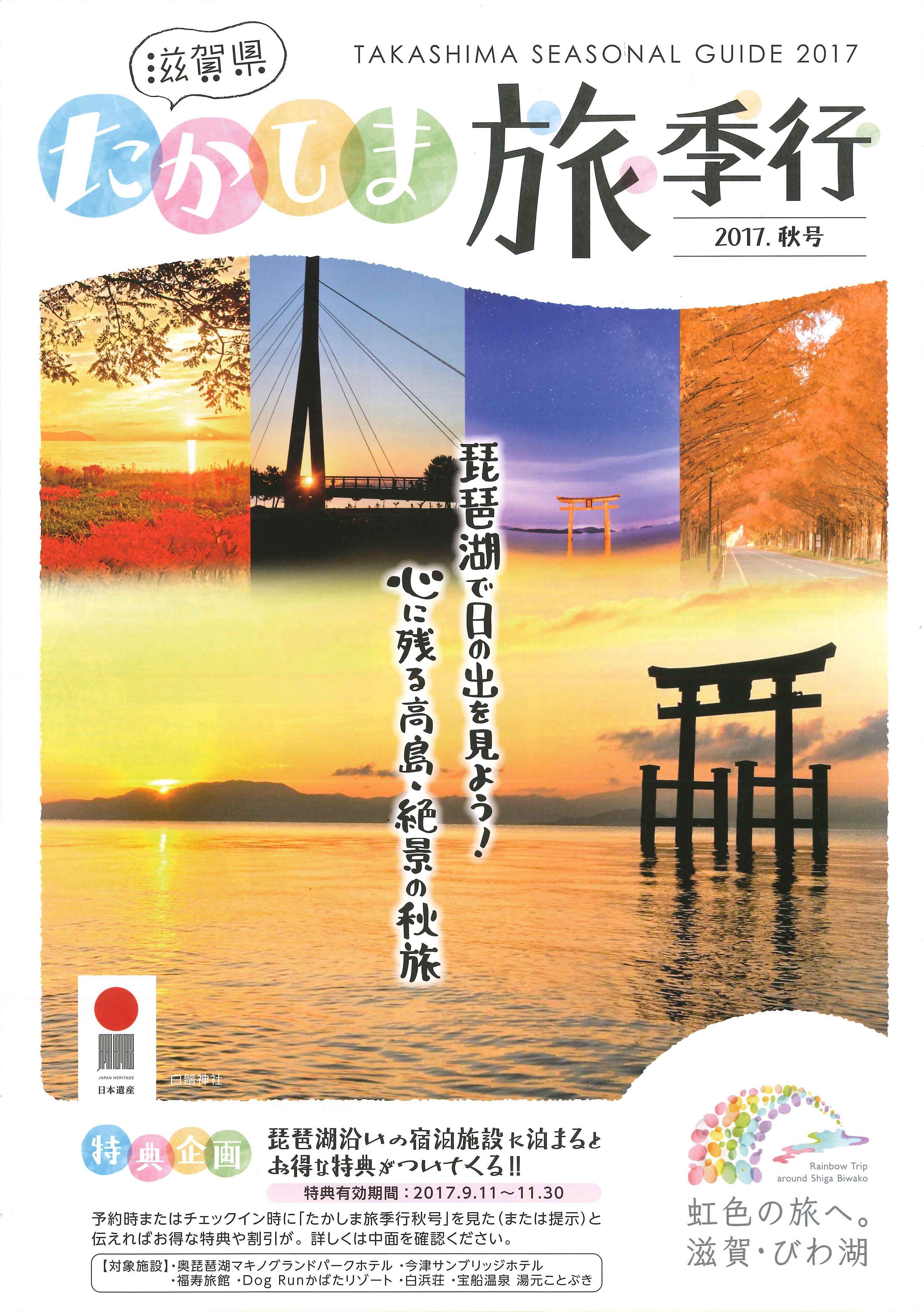 たかしま旅季行2017秋号