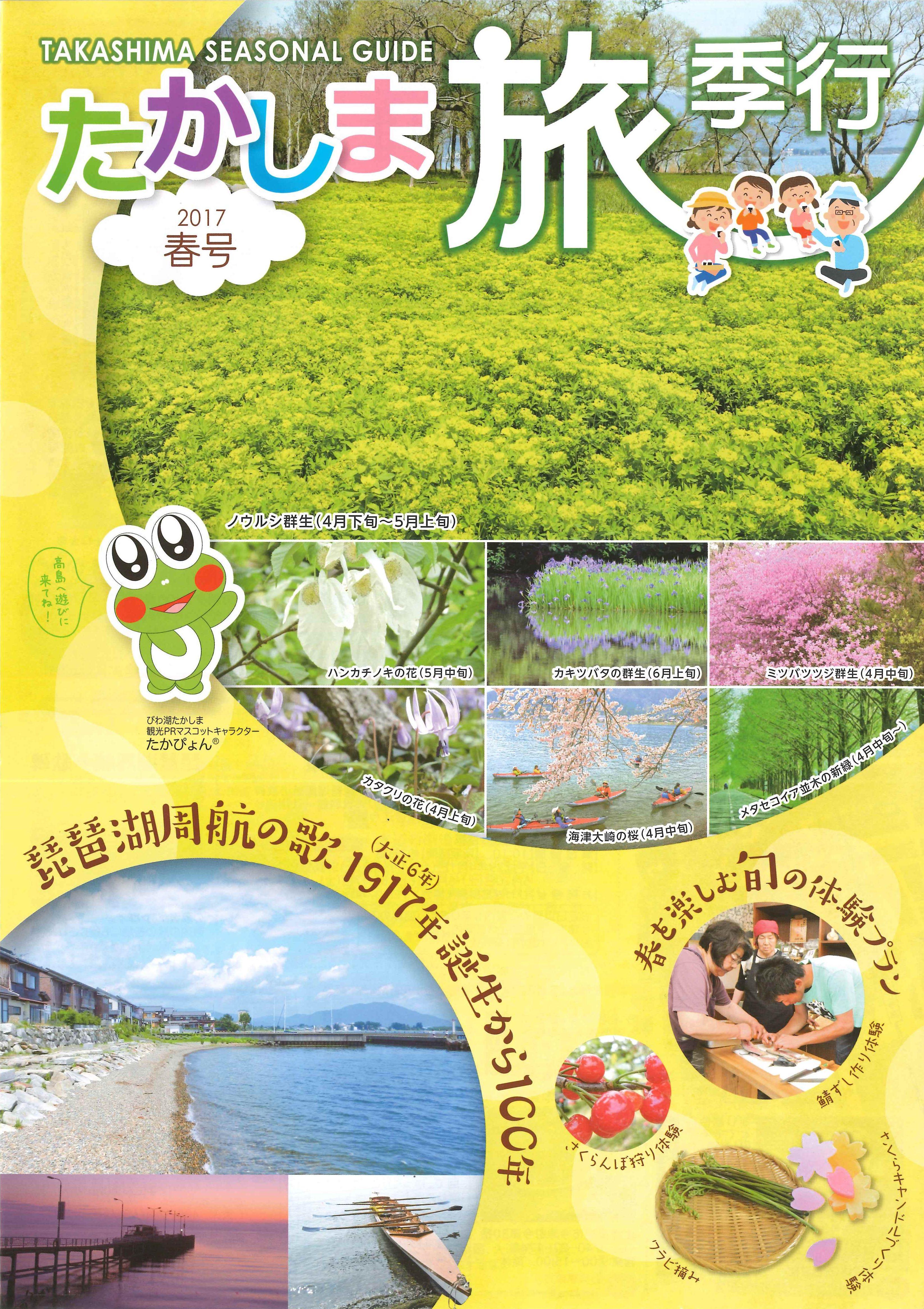 たかしま旅季行2017春号