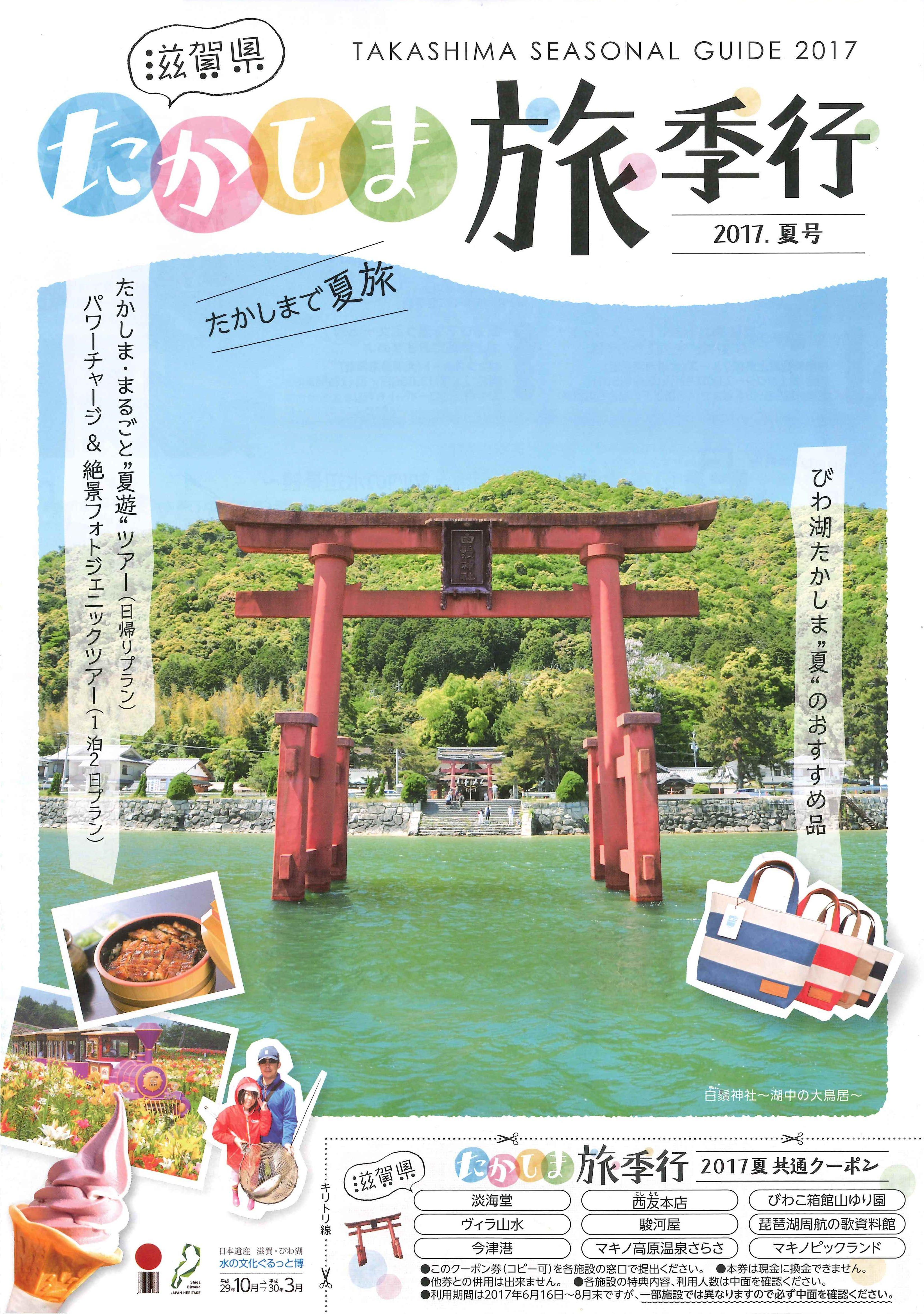 たかしま旅季行2017夏号