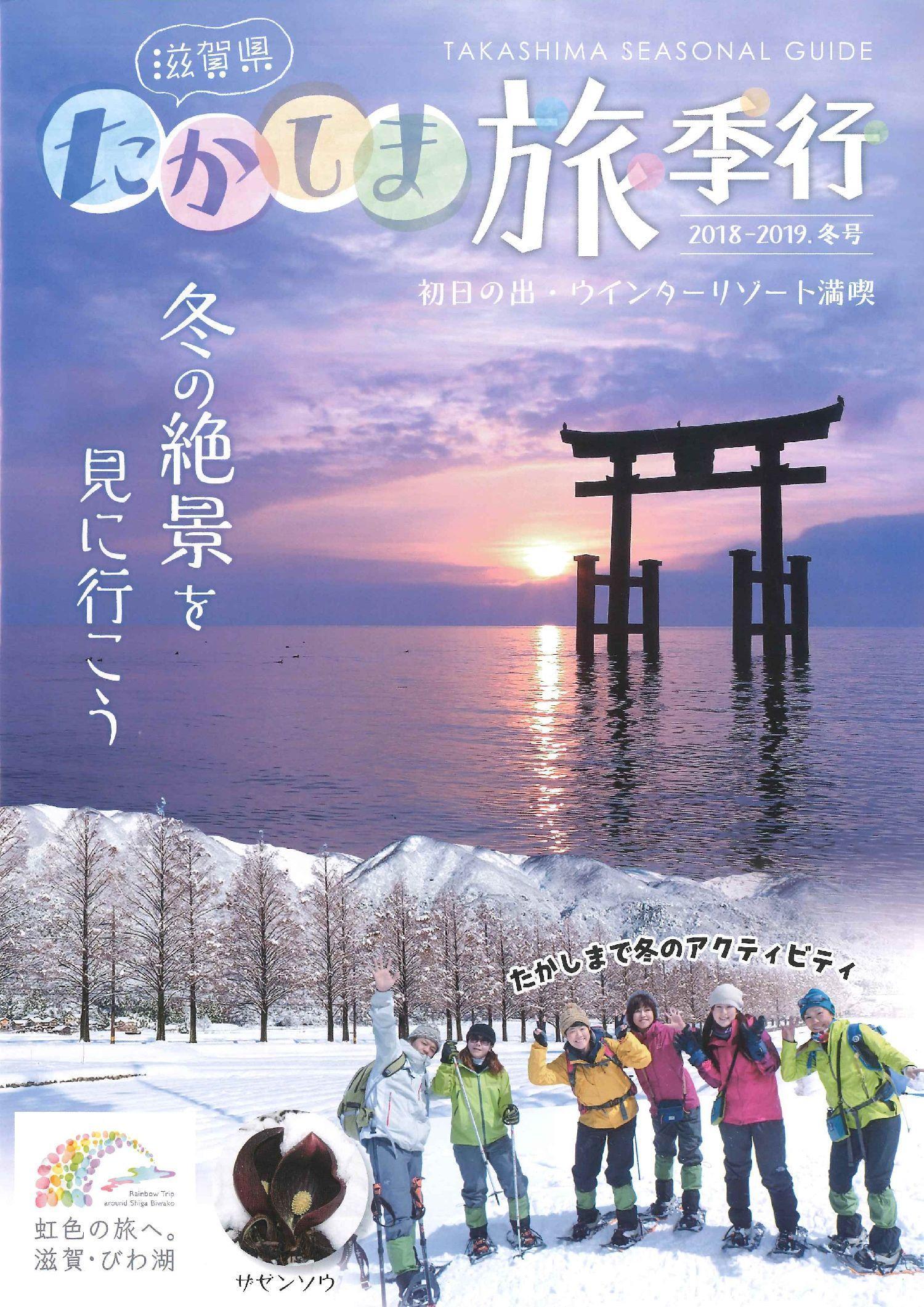 たかしま旅季行2018-19冬号