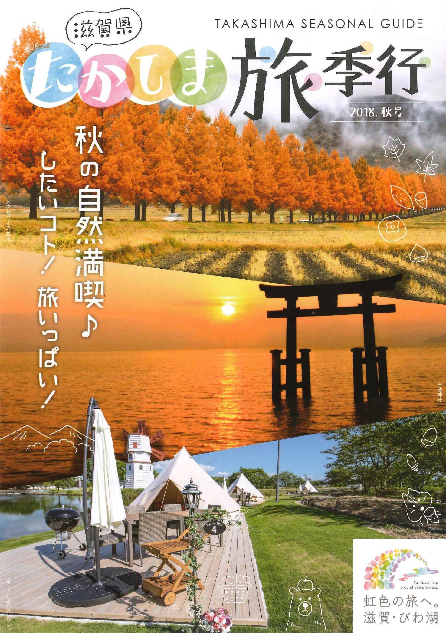 たかしま旅季行2018秋号