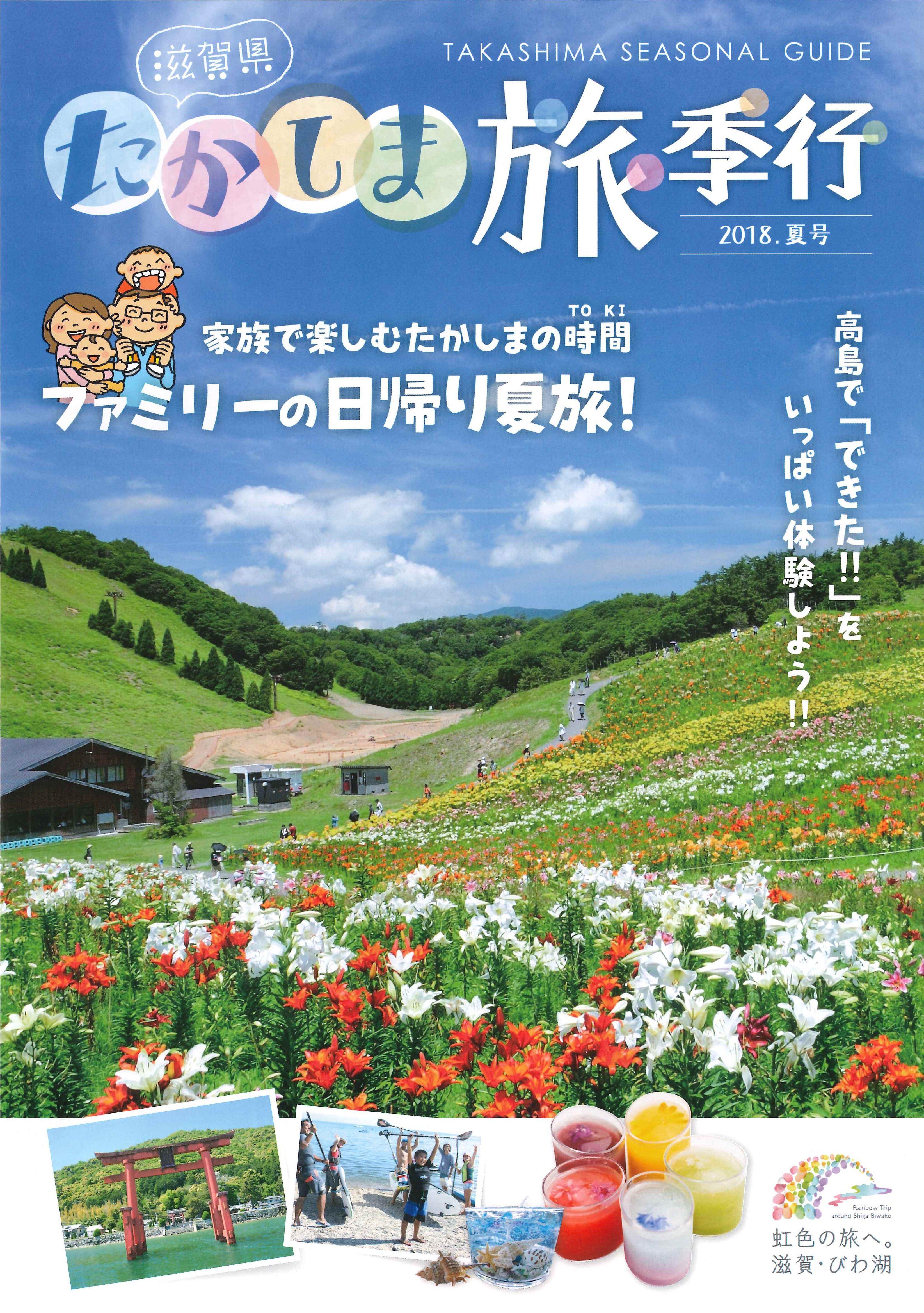 たかしま旅季行2018夏号