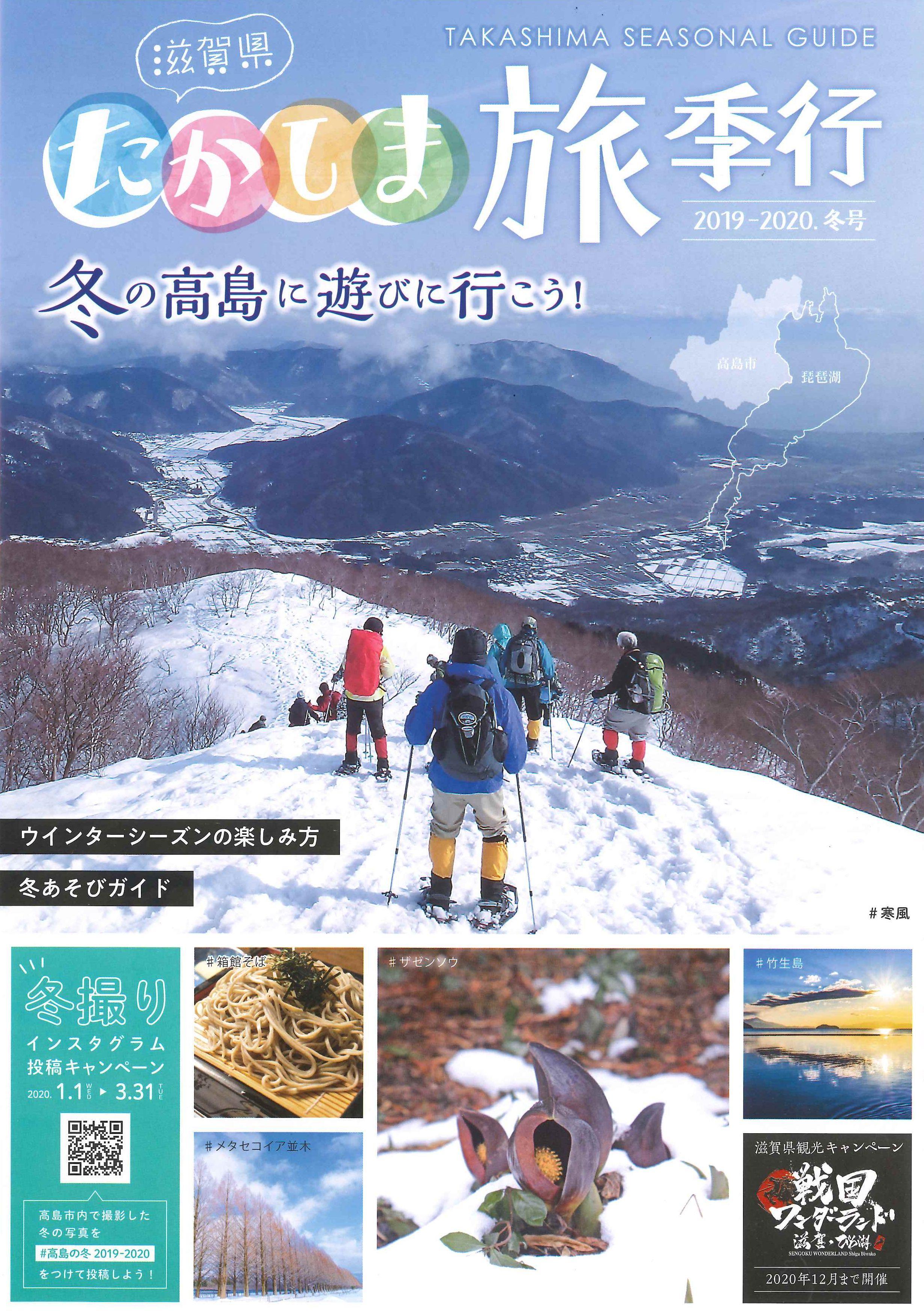 たかしま旅季行2019-20冬号