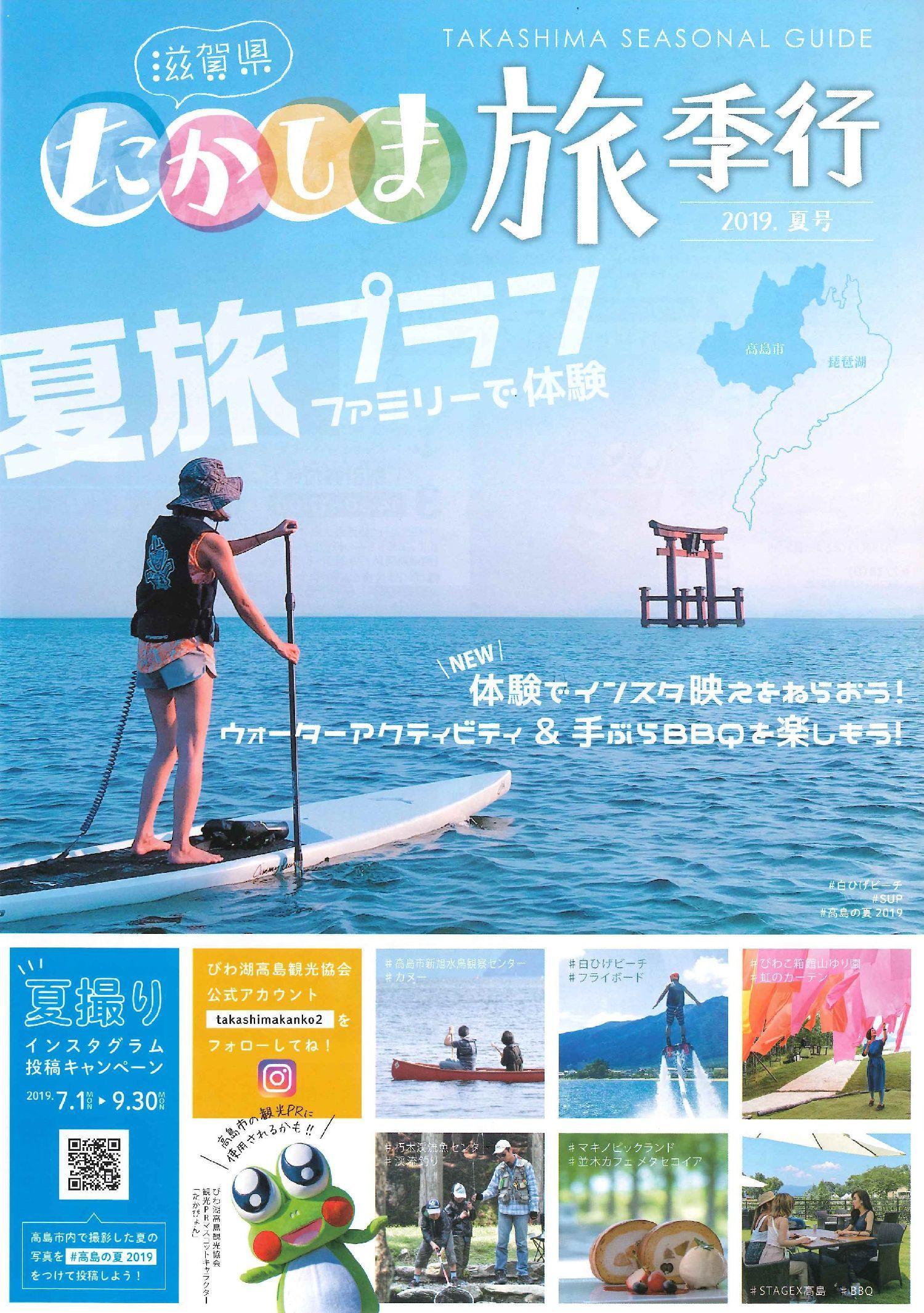 たかしま旅季行2019夏号