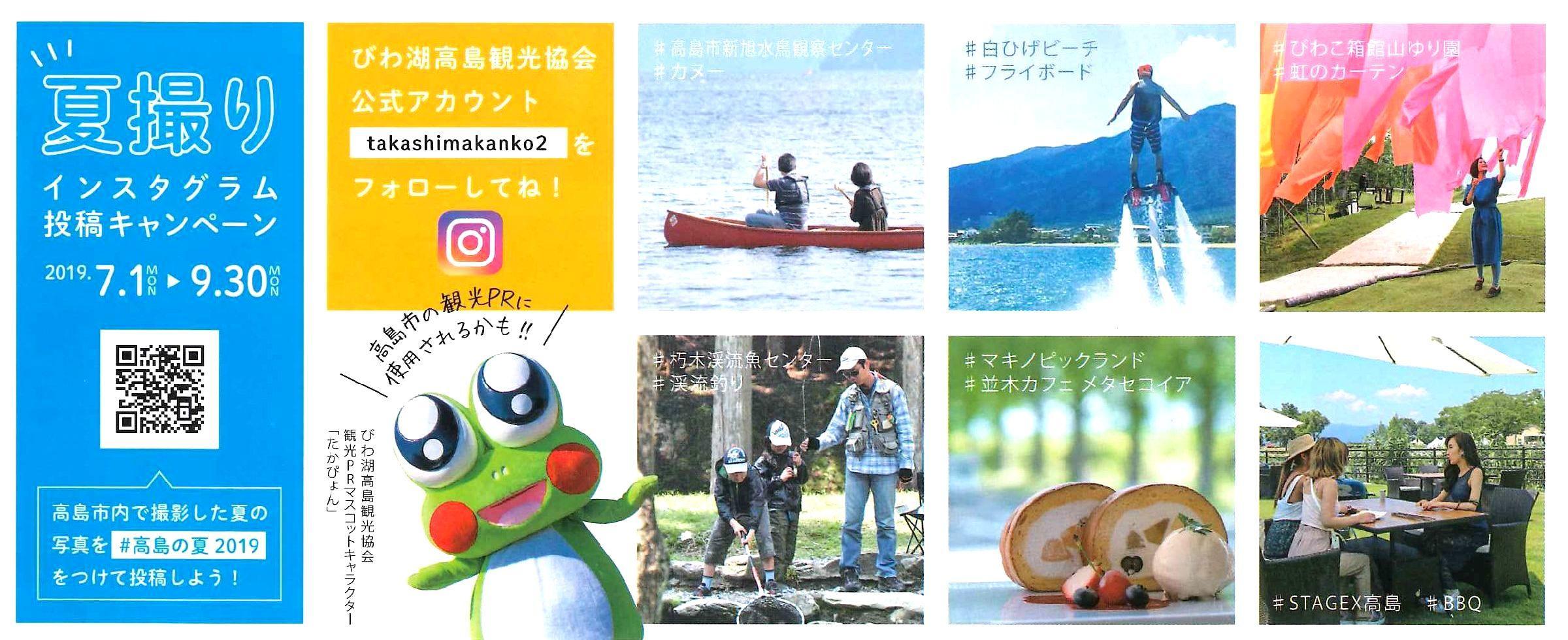 夏撮りインスタグラム「#高島の夏2019」投稿キャンペーン