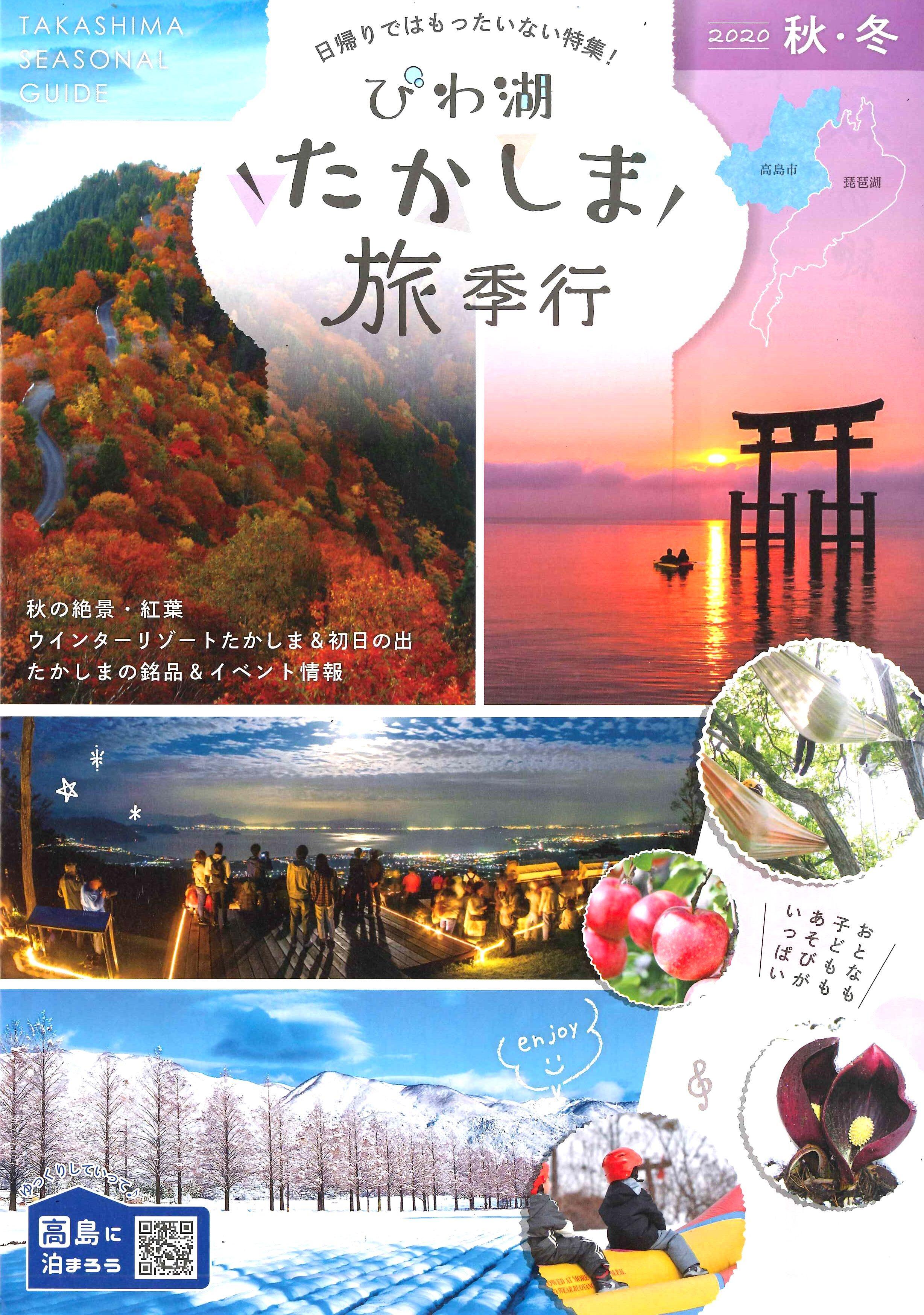 びわ湖たかしま旅季行2020秋冬号