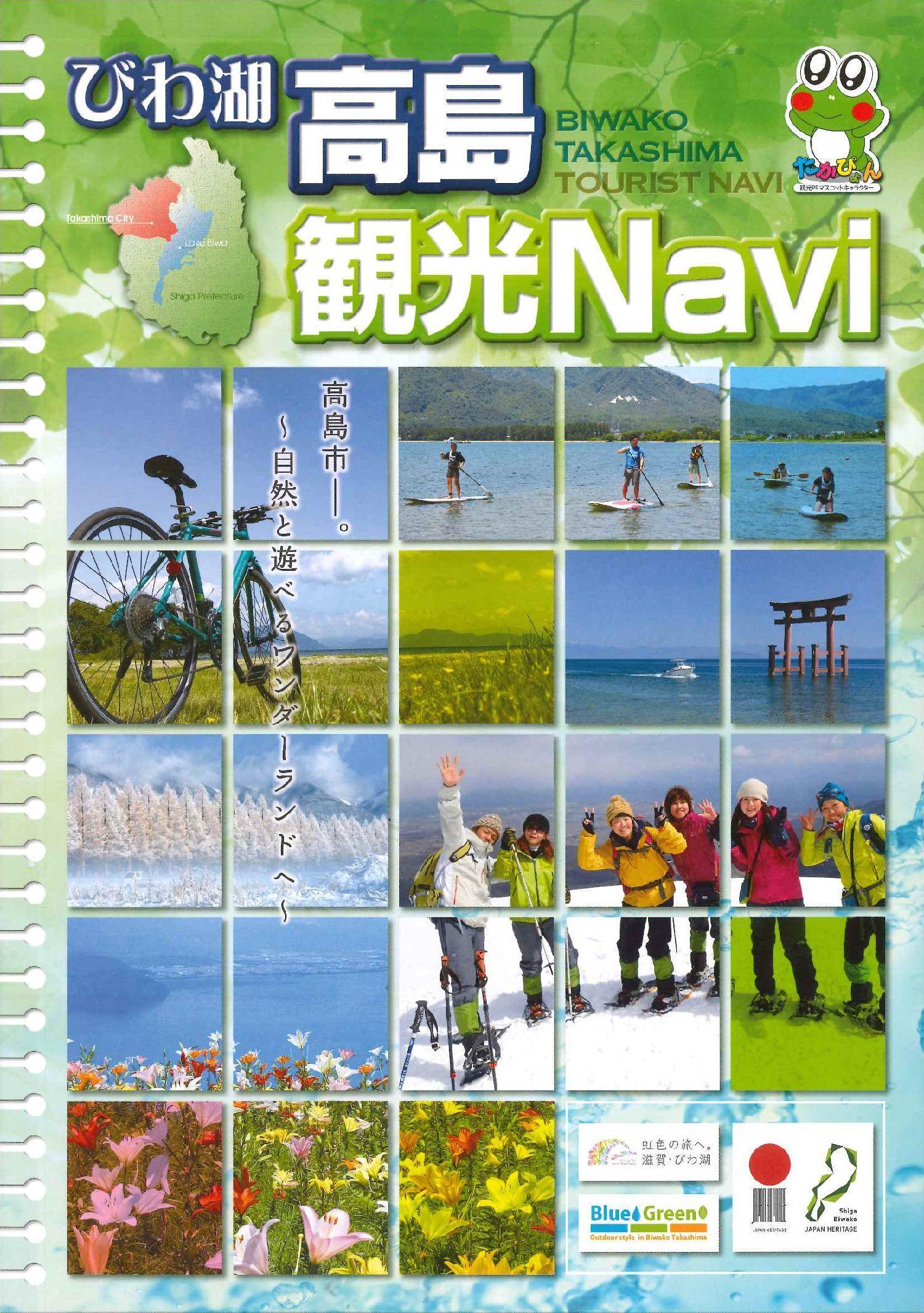 びわ湖高島観光Navi